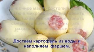 Фаршированный картофель (простые рецепты вторых блюд).