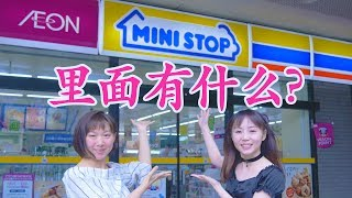 I love the Japanese convenience store, MINISTOP!