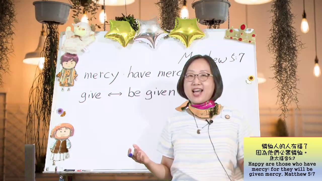 2020/06/21 妙想天開- 金句ABC 大家一起學英語 馬太福音5:7 - YouTube