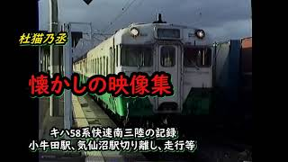 キハ58系快速南三陸号の記録1999年頃