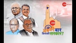 Maharashtra, Haryana Assembly election results 2019: Updates on #ResultsOnZee