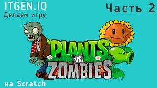 Уроки по Scratch. Делаем игру Растения против Зомби на Скретч (Часть 2)