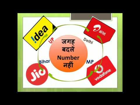 MAINTAIN OLD MOBILE NUMBER IN OTHER STATE/OPERATOR  (Location Portability, MNP, UPC) HINDI/ENGLISH
