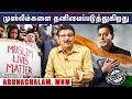 பிஜேபி தான் அந்த மர்மத்தை சொல்லணும் - Arunachalam | Makkal Needhi Maiyam | Prime Cinema
