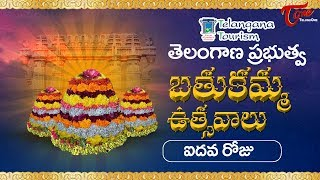 Bathukamma Sambaralu 2017   Telangana Govt Bathukamma 5th Day Celebrations