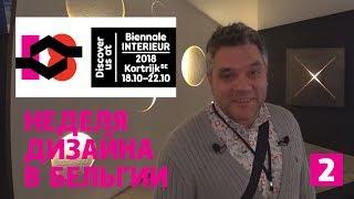 Интерьерная биеннале 2018 в Бельгии. Неделя дизайна в Кортрейке. Обзор выставки современного дизайна