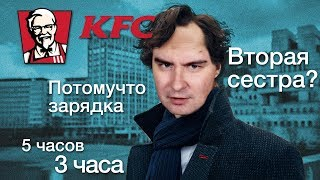 Загадочная встреча в KFC. Неразгаданное дело Кадавра — Нарезка стрима