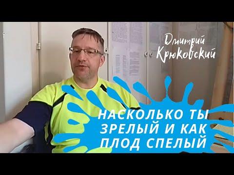 Насколько ты зрелый и как плод спелый...Дмитрий Крюковский