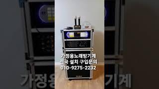 가정용노래방기계 전국 가격 설치 업데이트 추천상품