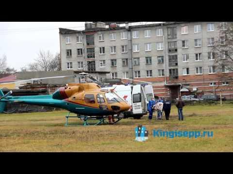 Срочная ЭВАКУАЦИЯ: из Кингисеппа в Петербург на вертолете отправили пациентку . KINGISEPP.RU
