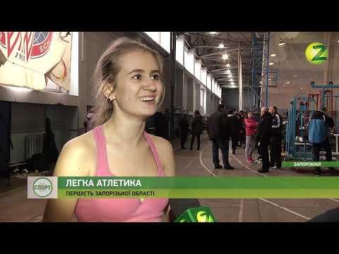 Телеканал Z: Новини Z - У Запоріжжі відбувся чемпіонат області з легкої атлетики - 22.01.2019