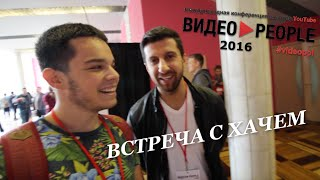 ВидеоPeople 2016 МСК - ВСТРЕЧА С ХАЧЕМ и другими блогерами!!!