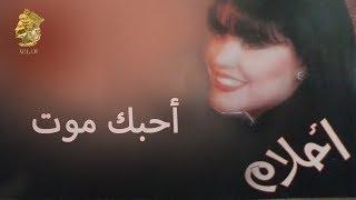 أحلام - أحبك موت (النسخة الأصلية) | 1995 | (Ahlam - Ahebak Moot (Official Audio