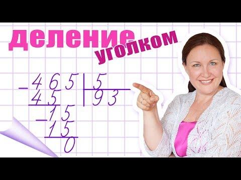 Как объяснить деление в столбик? Деление чисел уголком. Деление на многозначного на однозначное.