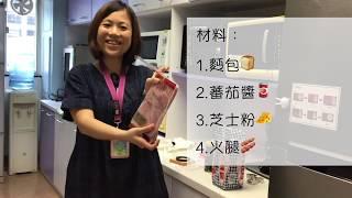 Publication Date: 2019-08-26 | Video Title: ep24 中文寫作 製作麪包薄餅