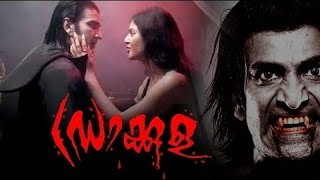 Dracula Malayalam Full Movie 2013 | Full Length Malayalam Movie 2015 | Malayalam Full Movie HD