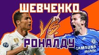 Андрей ШЕВЧЕНКО vs РОНАЛДУ - Один на один