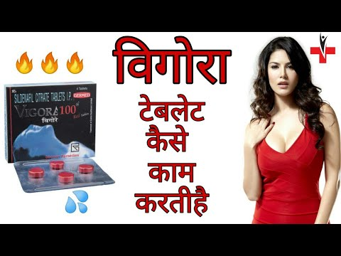 Vigora 100 tablet in hindi reviews  (Sildenafil Citrate 100)  use,side effect...by Medicine help car thumbnail