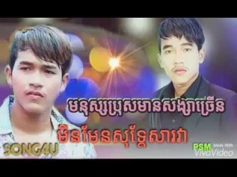 Khmer. 2017