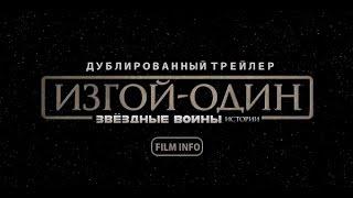 Изгой-один: Звёздные войны. Истории (2016) Трейлер к фильму (Русский язык)