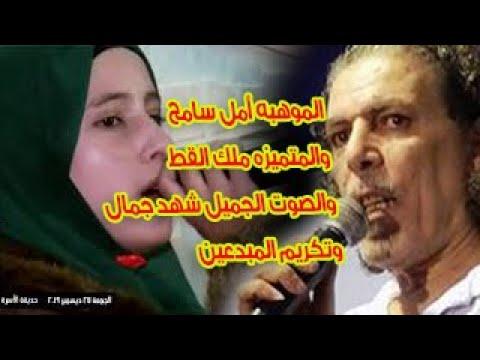الموهبه أمل سامح والمتميزه ملك القط والصوت الجميل شهد جمال وتكريم المبدعين