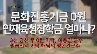 [JTB NEWS/진도 투데이]문화진흥기금 0원 인재육…
