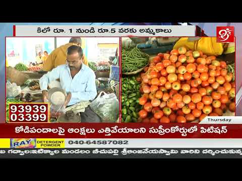Tomato Farmers Facing Problems With Low Price In The Karimnagar Market  | #99TV