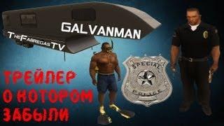 GTA San Andreas - Трейлер о котором забыли (Full HD)