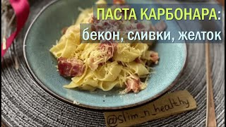 ПАСТА КАРБОНАРА бекон сливки спагетти яйцо готовим пп рецепт углеводы ужин shorts Healbe