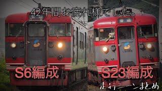 【42年間お疲れ様でした】しなの鉄道115系S6編成・S23編成走行シーン