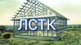 Металлический каркасный дом лстк. Каркас стен и крыши. Описание работы. Фильм 2.2