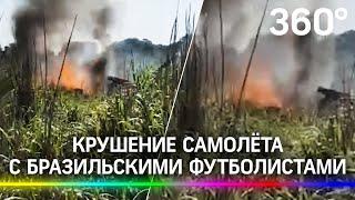 Видео самолёт с футболистами разбился в Бразилии