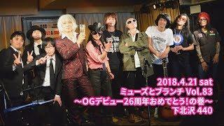 【Digest】 2018.4.21 sat 下北沢440 マンスリーデイタイムアワー (...