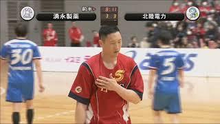 2019年03月03日(日)湧永製薬 VS 北陸電力 JHL日本ハンドボールリーグ