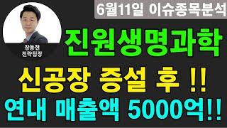 진원생명과학(011000) - 신공장 증설 후 !! 연…