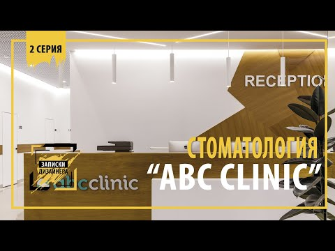 """Стоматологическая клиника """"ABC CLINIC"""" 2 серия"""