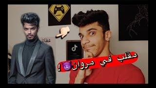 #مقالب_المشاهير مقلب في مروان العتيبي | انا محتواي تافه ؟!