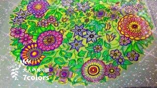 今回は7色で塗ってみました。 色鉛筆 ホルベイン 塗り絵 ひみつの花園 ご視聴ありがとうございました 次回もよろいくお願いいたします...