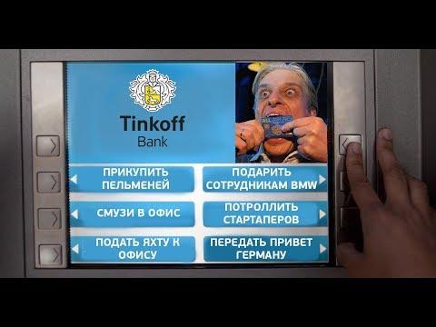 Инновационный Банкомат Тинькофф Банка!  Сканер QR Кодов! Считывание Карты PayPass! Сенсорный Экран!