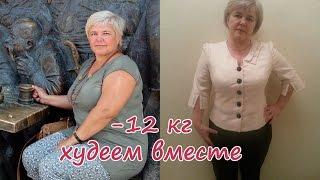 AliveMax. Комфортное похудение  - 12 кг. Отзыв Елены Даниловой