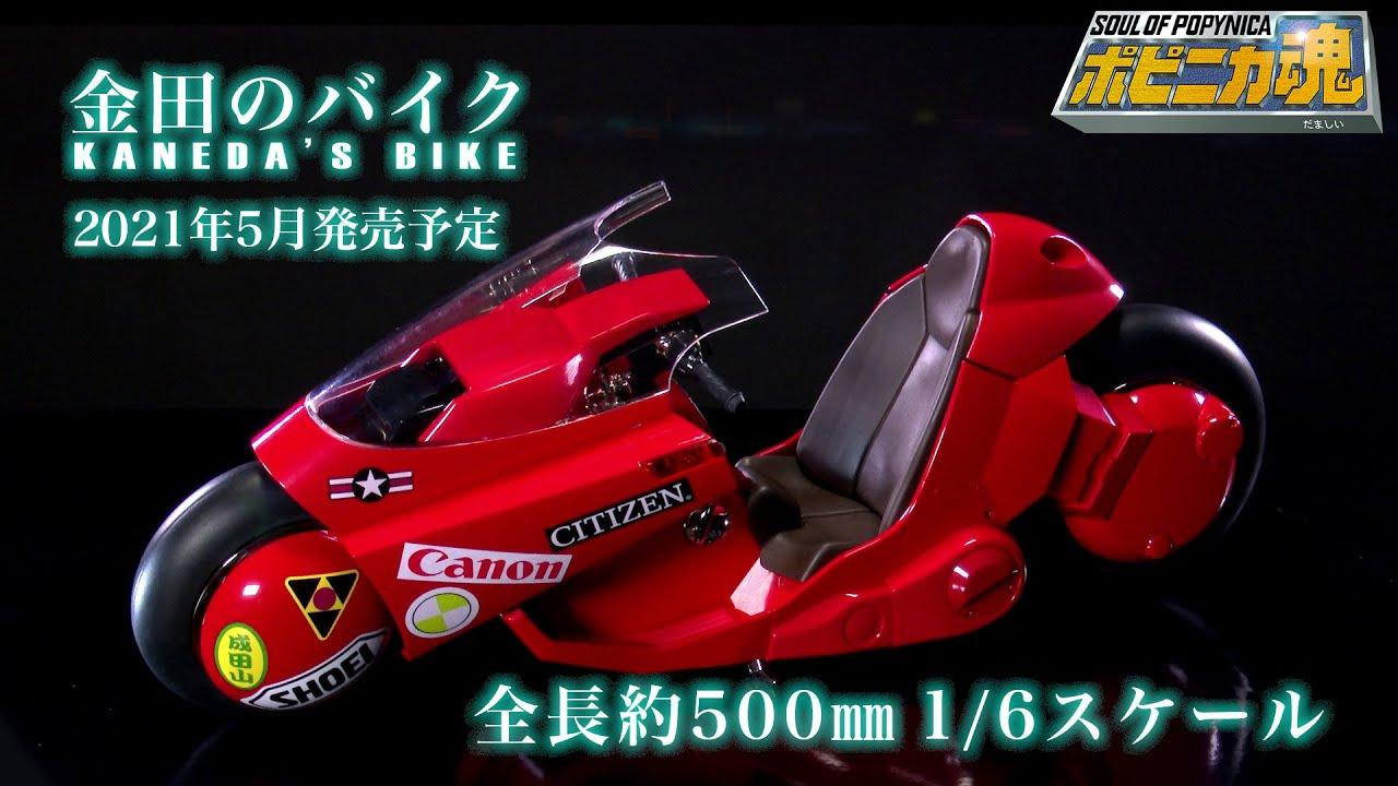 バイク akira 金田