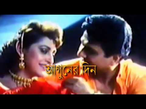 Aguner Din |  আগুনের দিন | Babgla romantic song | Lyrics
