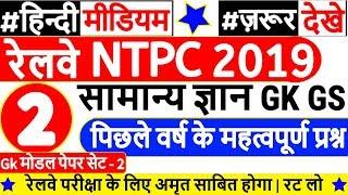 NTPC PRASN 2019