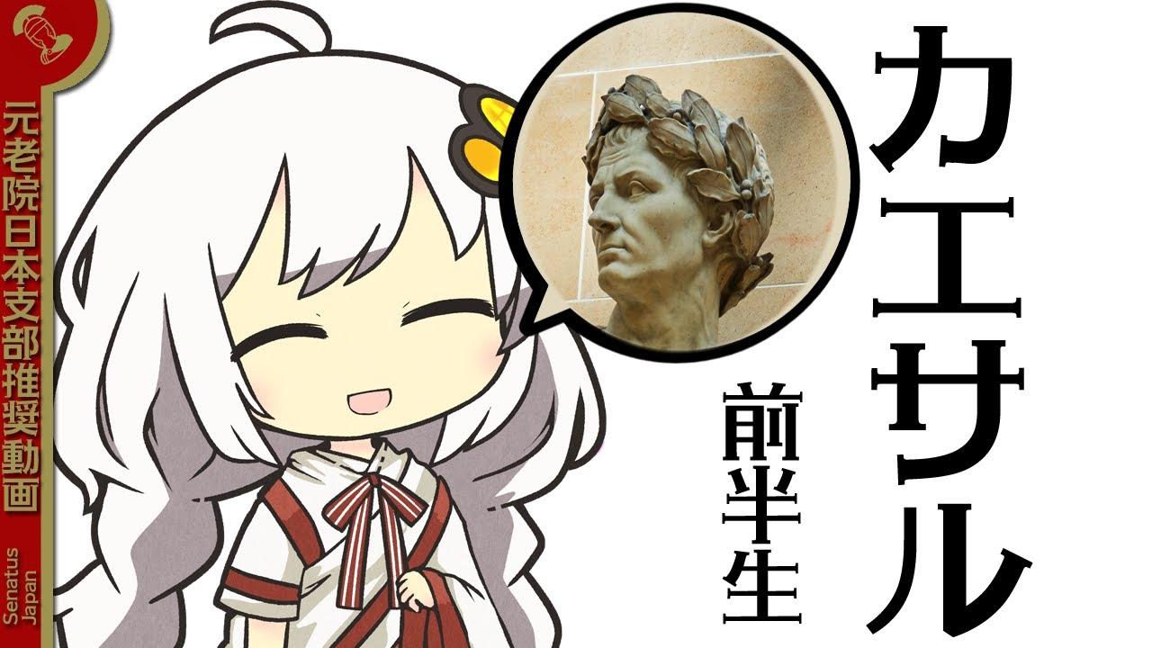 『ユリウス・カエサル前半生』初心者もガリア戦記を楽しもう「第2弾」【VOICEROID解説】【ゆっくり解説】