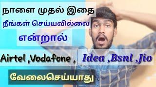 இதை மட்டும் நீங்கள் செய்யவில்லை என்றால் உங்கள் எந்த சிம் கார்டும் வேலைசெய்யாது Tamil | Tamil Abbasi