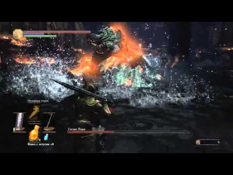 Как победить гиганта йорма в dark souls 3