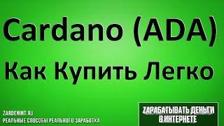 Cardano (ADA) Купить. Как Купить Криптовалюту Cardano (ADA) Легко и Быстро
