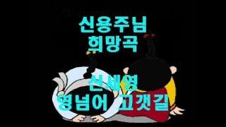 신세영 영 넘어 고갯길 신용주님 희망곡