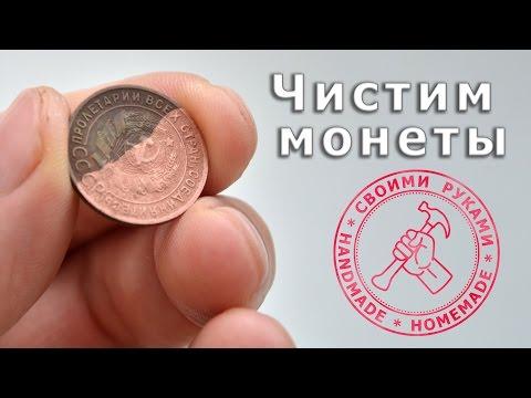 Как осветлить медную монету