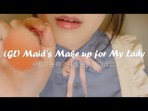 (SUB) Korean ASMR Girls Love Maid's Make up (백합)하녀의메이크업